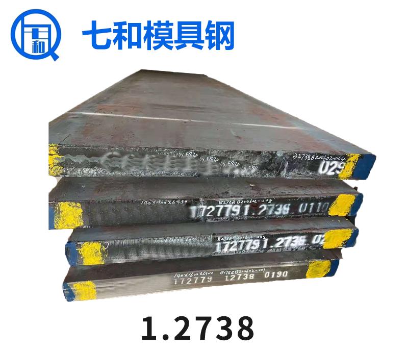 塑胶钢1.2738