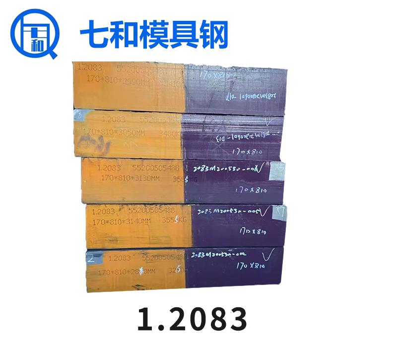 塑胶模具钢1.2083
