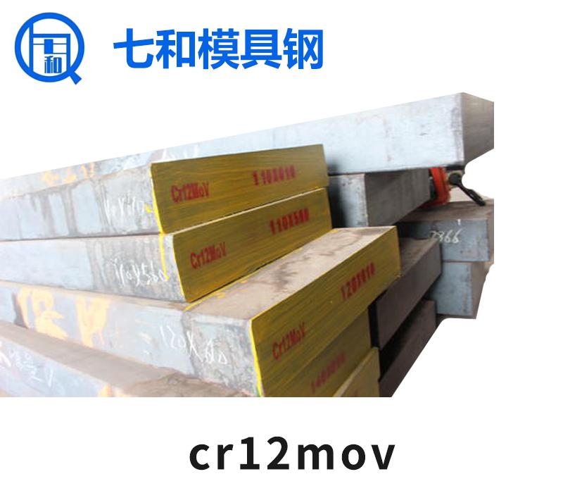 模具钢Cr12Mov