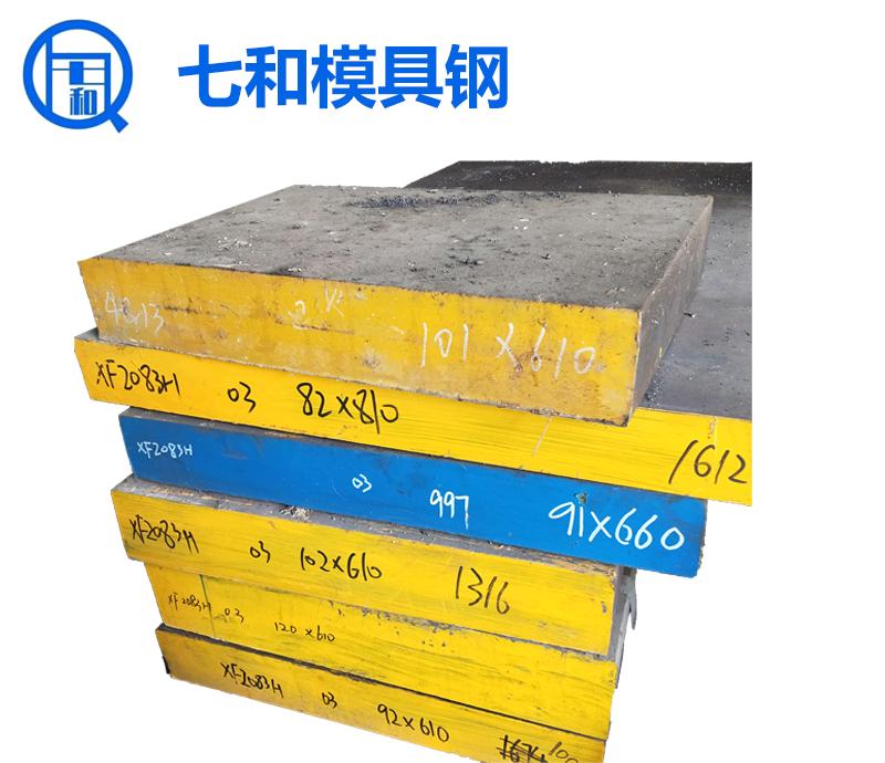 济南塑胶模具钢2083H