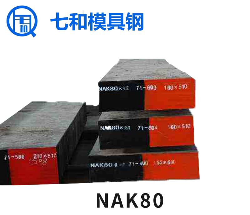塑胶模具钢NAK80