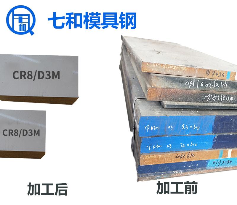 冷作模具钢CR8/D3M
